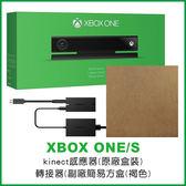 [哈GAME族]可刷卡●副廠轉接器●微軟 Xbox One kinect 感應器 V2 + 轉接器 for Windows PC