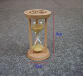 日本1/3/5分鐘木三分鐘沙漏刷牙泡茶美容餐飲幼兒園小禮品計時器