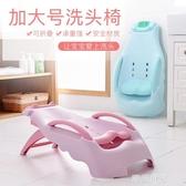 兒童洗頭椅可折疊加大加厚浴盆凳寶寶洗頭床女童洗頭神器洗頭躺椅MBS『潮流世家』