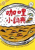 咖哩小詞典 萬用豆知識(1)