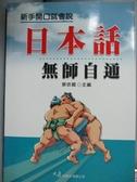 【書寶二手書T4/語言學習_OTY】日本話無師自通_蔡依穎