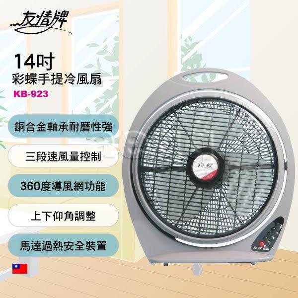 豬頭電器(^OO^) - 彩蝶 14吋手提冷風箱扇【KB-923】