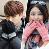 手套女冬可愛韓版甜美學生加厚加絨秋冬季保暖針織觸屏男情侶五指  提拉米蘇