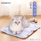 寵物夏季冰墊涼席貓咪狗窩消暑降溫耐咬地墊寵物用品 繽紛創意家居