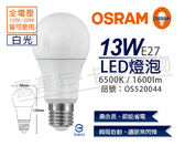 OSRAM歐司朗 LED 13W 6500K 白光 E27 全電壓 球泡燈 _ OS520044