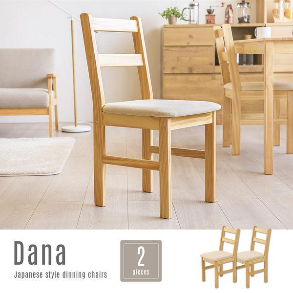 黛納日式木作餐椅(2入)/DIY自行組裝(MD/FA03-na松木餐椅(2入)DIY)【DD House】