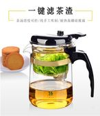 泡茶壺飄逸杯泡茶壺家用沏茶過濾沖茶器茶水分離玻璃茶壺套裝茶具 全館免運