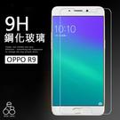 E68精品館 OPPO R9 9H 鋼化玻璃 保護貼 玻璃貼 鋼化 膜 9H 鋼化貼 螢幕保護貼