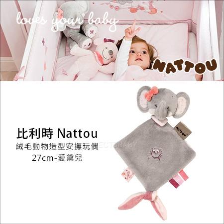 ✿蟲寶寶✿【比利時Nattou】絨毛動物安撫巾奶嘴扣27CM - 愛黛兒