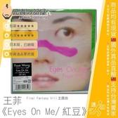 王菲 Faye Wong Eyes On Me 紅豆 經典限量7吋黑膠唱片 絕版 全新 日本製 LP