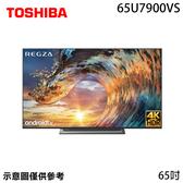 【TOSHIBA東芝】65型 4K 六真色PRO廣色域 LED液晶顯示器 65U7900VS