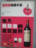 【書寶二手書T1/嗜好_IQJ】葡萄酒知識大全-投入葡萄酒的鑑賞世界_劉曉茹
