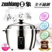 日象全15人份養生電鍋【ZOR-1550SA】不鏽鋼 茶葉蛋鍋