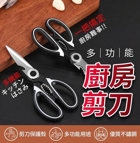 現貨!多功能不鏽鋼廚房剪刀 剪刀 食物剪 食物剪刀 料理剪刀 廚房剪刀 烤肉分食剪刀 #捕夢網
