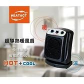 【南紡購物中心】HEATACT超導熱暖風扇(電暖器/電暖扇/電暖風/暖氣/暖房/台灣製/聖誕禮物)