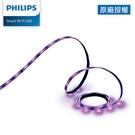 免運費 Philips飛利浦 Wi-Fi聲控 WiZ 智慧照明 2M全彩燈帶PW001