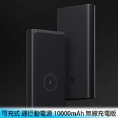 【妃航】原廠 MIUI/小米 10000mAh 無線充電版 10W/QI 二合一 無線充+行動電源 快充 雙USB