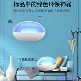 紫外線臭氧消毒燈家用殺菌燈便捷式幼兒園室內除螨燈消毒燈管 MKS快速出貨