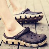 拖鞋涼拖鞋男夏洞洞鞋男士涼鞋新款男士拖鞋防滑沙灘鞋 【四月特賣】