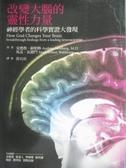 【書寶二手書T1/心理_LNB】改變大腦的靈性力量_鄧伯宸, 安德魯.紐柏格