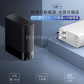 Baseus倍思 倍思 能量堆二合一充電器行動電源5000mAh PD3.0 QC3.0