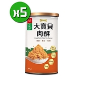 【南紡購物中心】【台糖安心豚】大寶貝肉酥x5罐(180g/罐)