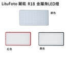 LituFoto 麗能 R18 RGB彩色LED燈  內建鋰電池具備充當行動電源功能  三色機殼可選 銀 / 紅 / 黑