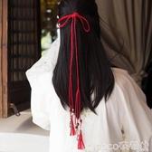 古風髮帶復古紅頭繩古風發帶宮絳超仙流蘇編發發繩漢服配飾古裝頭飾 618購