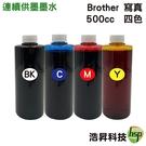 【四色一組 ↘2600元】Brother 500CC 奈米寫真填充墨水 適用所有Brother連續供墨系統印表機機型