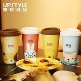 悠家良品牛奶陶瓷馬克杯帶蓋萌萌可愛水杯創意成人辦公室咖啡杯子