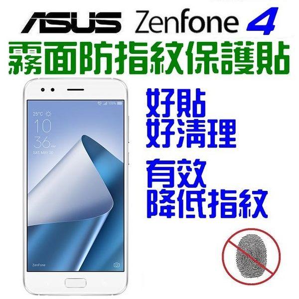 華碩 ASUS ZenFone 4 保護貼 ZC554KL ZE554KL ZD552KL 螢幕保護貼 霧面 防指紋 非滿版【采昇通訊】