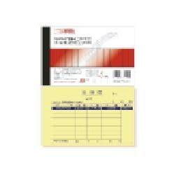光華GHN-7224二聯橫式送貨單 20本入/包
