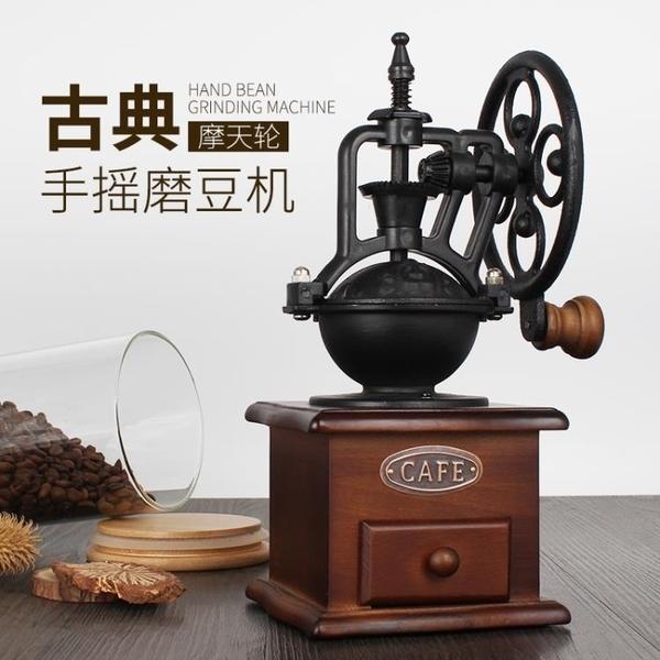磨豆機 手搖磨豆機 咖啡豆研磨機家用磨粉機小型咖啡機手動復古大輪 全館 維多