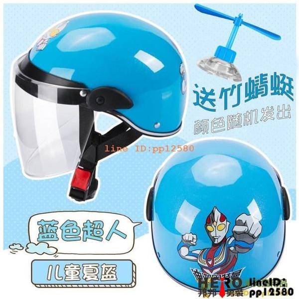 兒童機車單車安全帽頭盔頭盔男孩奧特曼摩托車超輕頭盔女四季通用小孩安全帽