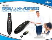 Hawk R260TF 簡報達人2.4GHz 無線簡報器