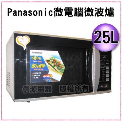 【信源】全新~25公升〞Panasonic國際牌微電腦微波爐《NN-ST342》*免運費*線上刷卡*