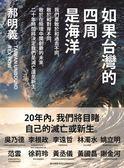 (二手書)如果台灣的四周是海洋