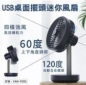 7吋 USB桌面擺頭迷你風扇 可充電 靜音電風扇 桌立扇 循環扇 迷你風扇 辦公室桌扇 FAN-P20S