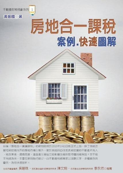 房地合一課稅案例快速圖解(2016最新版)