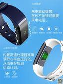 智慧手環監測心率血壓心跳防水運動記計步器華為蘋果安卓通用多功能男女彩屏手錶  DF 都市時尚