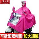 雨衣 電動摩托車雨衣成人自行車戶外騎行徒步男女士加大加厚雨披 米蘭街頭