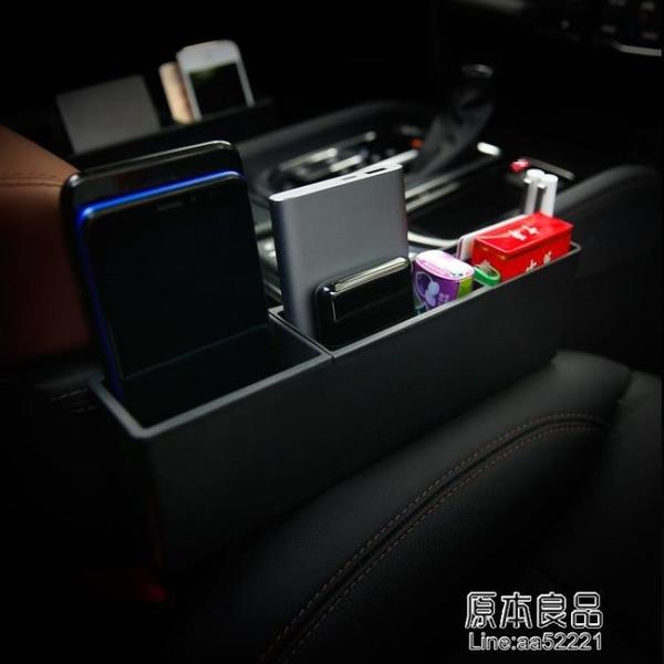 汽車用品置物盒車載座椅縫隙儲物盒車內裝飾多功能中控夾縫收納箱 【原本良品】