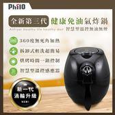 [富廉網]【Philo】飛樂 EC-106 全新第三代 無油無煙 免油氣炸鍋