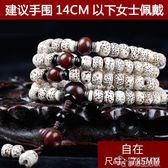 星月菩提子108顆正月高密文玩手串男女佛珠項鏈情侶手鏈  夢想生活家