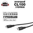 enerpad 充電傳輸線 CL100 Type-C TO Lightning 鍍鋅銅製成線芯 MFI認證 耐用 65W 公司貨