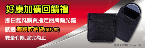 送濾鏡袋~ Marumi DHG Super CPL 77mm 多層鍍膜 偏光鏡(薄框)(77,彩宣公司貨)
