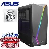 【南紡購物中心】華碩 文書系列【戰爭機器】i5-10400六核 商務電腦(16G/240G SSD)