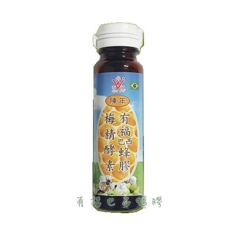 有福 巴西蜂膠梅精酵素4瓶 25ML/瓶 優惠價$160