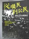 【書寶二手書T1/政治_HKB】從順民到公民:與民主台灣同行_余杰