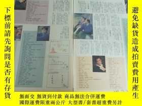 二手書博民逛書店劉愷威何遠恆吳家樂罕見雜誌8開彩頁3面Y155501